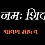 श्रावण सोमवार महत्व एवम कथा | Sawan Somvar Mahatva Katha In Hindi