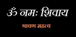 Shravan Sawan Mahatva Importance In Hindi