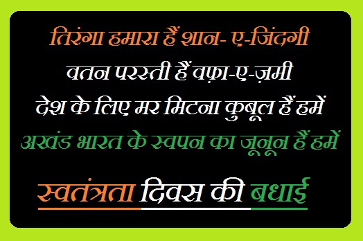 Swatantrata Divas Hindi Shayari