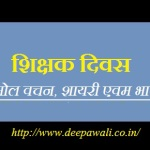 Teachers Day Quotes Shayari Speech in hindi