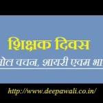 शिक्षक दिवस पर अनमोल वचन शायरी निबंध एवम भाषण| Teachers Day Quotes Shayari Speech Essay In Hindi