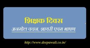 Teachers Day Quotes Shayari Speech in hindi