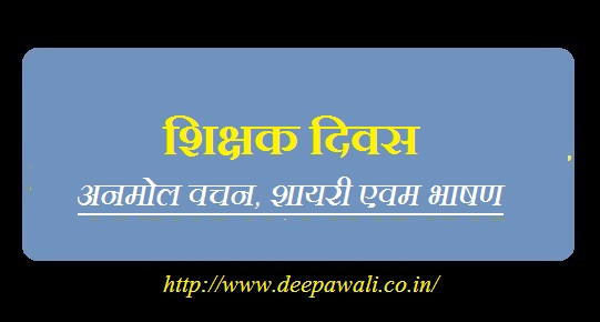 Teachers Day Quotes In Hindi. QuotesGram