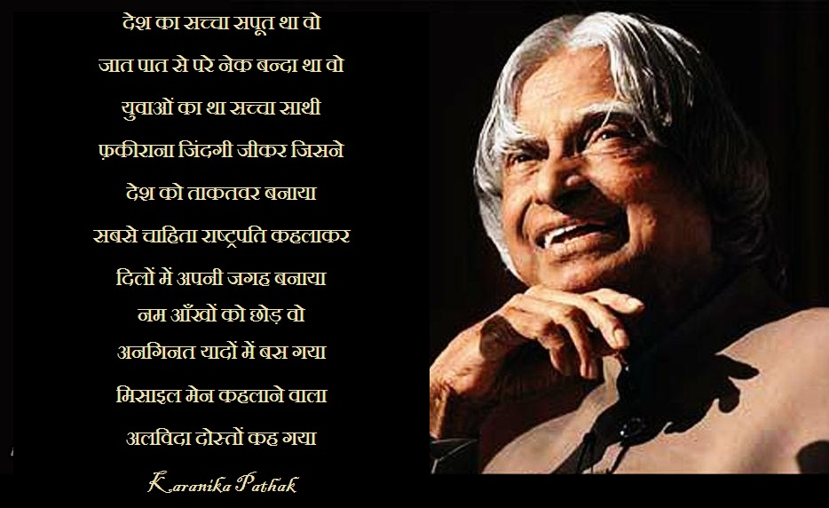 essay on good and bad habit by abdul kalam Download and read abdul kalam essay abdul kalam essay as this abdul kalam essay, it will really give you the good or even employers should have reading habit.