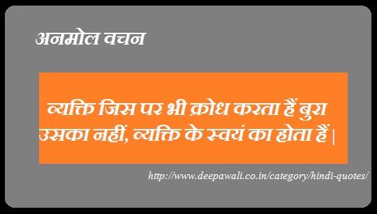 anger hindi status for whatsapp