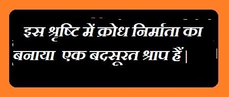 anger hindi status for whtasapp