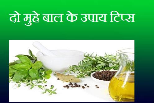 do muhe bal ke upay tips in hindi