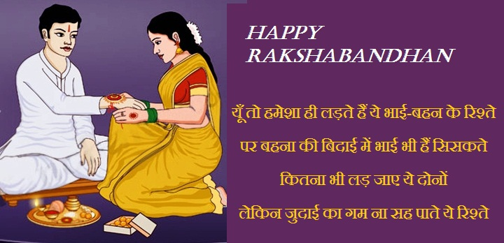 emotional rakshabandhan hindi shayari kavita