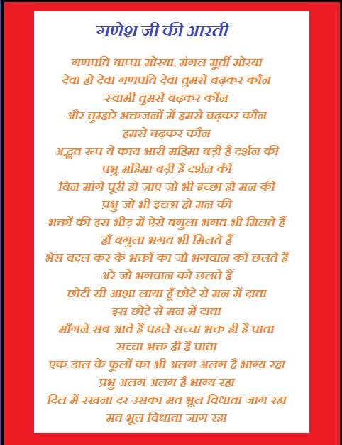 ganpati aarati in hindi
