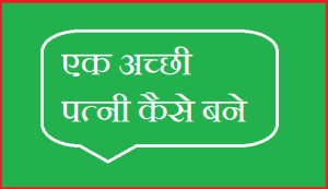 how to become a good wife in hindi