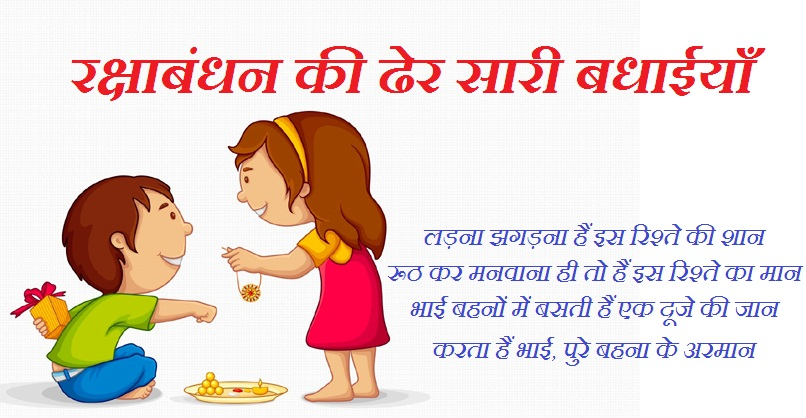 rakhi shayari hindi wishes