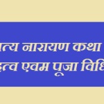 सत्य नारायण की पूजा एवं कथा महत्व | Satyanarayan katha Mahtva Puja Vidhi in hindi