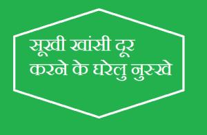 Sukhi Khansi Dry cough home remedies gharelu upay in hindi