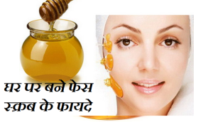 Ghar per banaye face scrub fayde in hindi