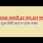 हर हल छठ बलराम जयंती पूजा विधि महत्व एवम व्रत कथा | Har chhath Hal shashthi Vrat Balaram Jayanti Vidhi in Hindi
