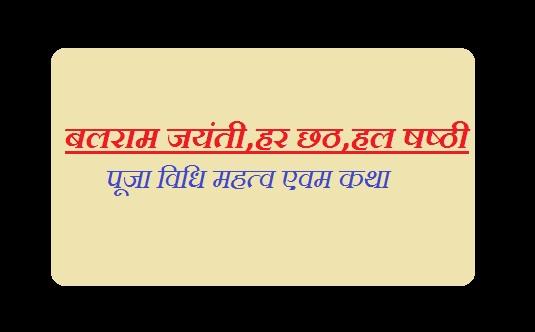 Har chhath hal shashthi balram jayanti lalahi Vrta vidhi mahtva katha in Hindi