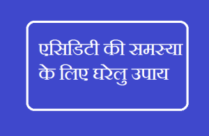 Home Remedies for Acidity Problem Solution Upay in hindi