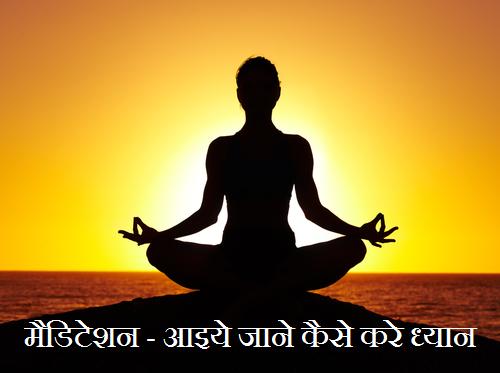 meditation dhyan
