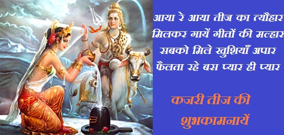 Kajari Kajli Badi Teej Mahtva Katha Pooja Vrat Vidhi In Hindi