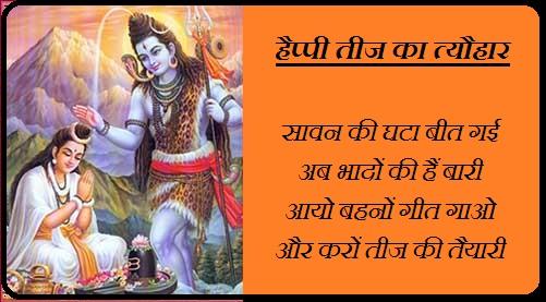 Kajari Teej Shayari Hindi 1
