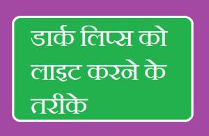 Lighten dark kale lips ko saaf white karne ke tareeke in hindi