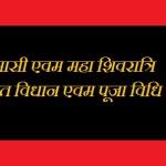 मासी एवम महा शिवरात्रि व्रत विधान एवम पूजा महत्व | Masik Maha Shivratri Vrat Mahtva Katha Puja Vidhi In Hindi