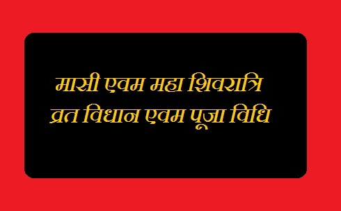 Maha Shivratri Vrat Mahtva Puja Vidhi Katha In Hindi