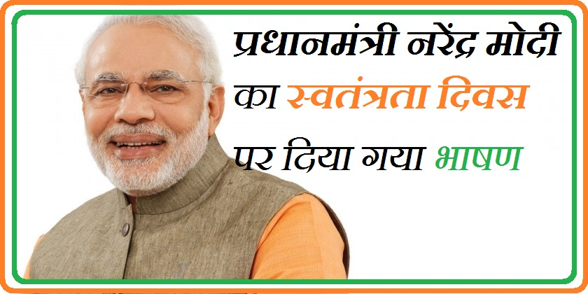 Modi's independence day speech In Hindi