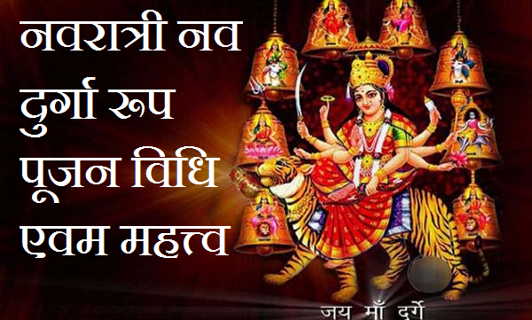 Navratri Nav Durga Roop Poojan Vidhi Mahatv in hindi