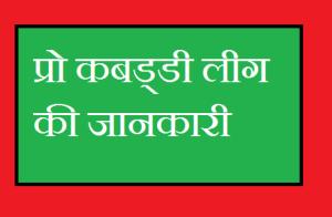 Pro Kabaddi League in hindi