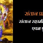 संतान सप्तमी व्रत कथा एवं पूजा विधि| Santan Saptami Sate Vrat Katha Vidhi In Hindi
