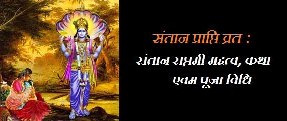Santan Saptami Sate Date Vrat Katha Vidhi Procedure In Hindi