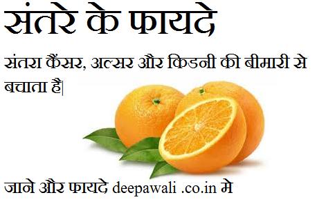 Santre Oranges ke fayde benefits