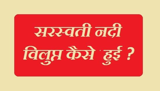 Saraswati Nadi Vilupt kaise Ho Gai