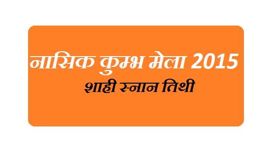 Simhastha Nasik Kumbh Mela History Dates In Hindi
