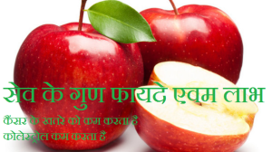 apple ke gun fayde benefits labh in hindi