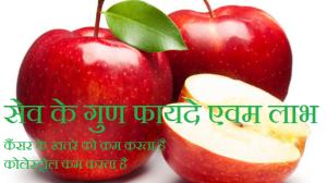 apple ke gun fayde benefits labh in hindi