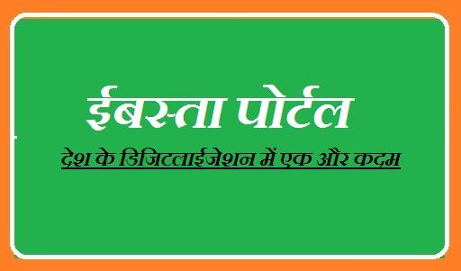 ebasta portal in hindi
