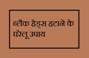 home remedies to get rid of blackheads hatane ke gharelu nuskhe in hindi