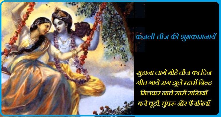 kajli teej Hindi wallpaper