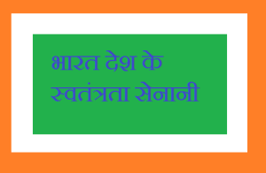 swatantra senani freedom fighters of india in hindi