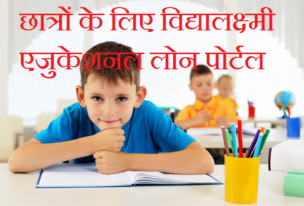 vidyalakshmi educational loan portal in hindi