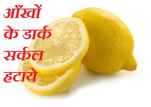 Aankhon ke neeche dark circle hatane ke tips upay in hindi