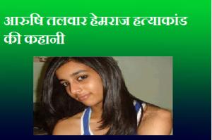 Aarushi Talwar Hemraj Banjade hatyakand murder case in hindi