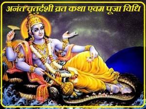 Anant Chaturdashi Date Vrat Katha Pooja Vidhi In Hindi