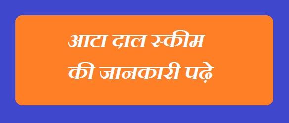Atta Dal Scheme In Hindi