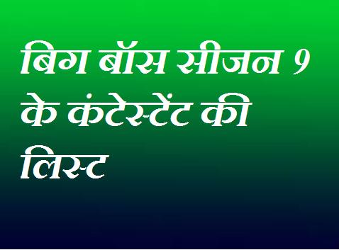 Bigg Boss season 9 contestants list ke naam serial updated news in hindi