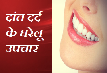 Daant dard tooth pain ke gharelu upchar in hindi