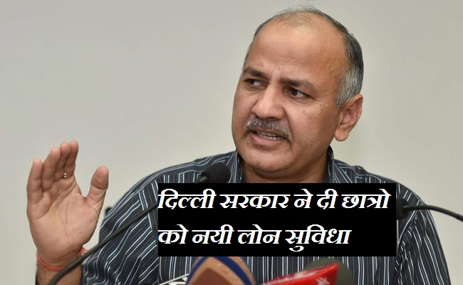 Delhi Government Education Loan upto 10 lakh Details In Hindi