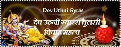 Dev Uthani Gyaras Prabodhini Ekadashi Vrat Tulsi Vivah